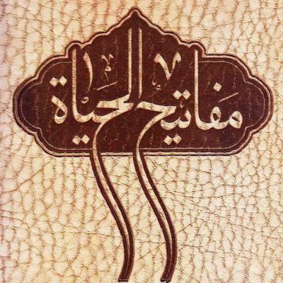 کانال مفاتیح الحیاة