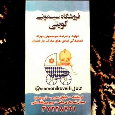 کانال سیسمونی کویتی