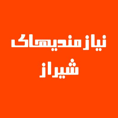 کانال نیازمندیهای شیراز