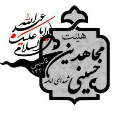 کانال هییت شهدای امامه