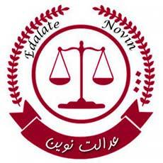 کانال عدالت نوین