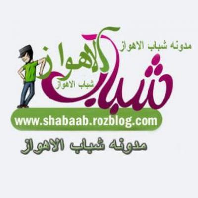 کانال شباب الاهواز