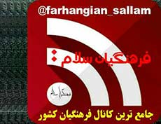 کانال فرهنگیان سلام