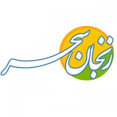 کانال زنجان سحر