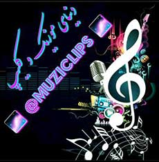 کانال اشتراک موزیک و کلیپ