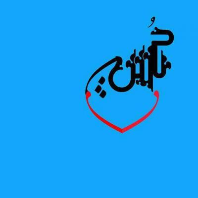 کانال هزاره از دست رفته