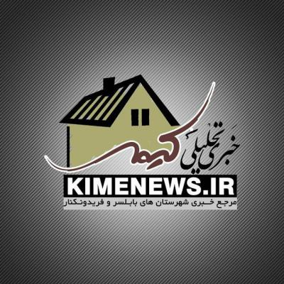 کانال پایگاه خبری کیمه