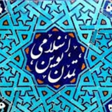 کانال تمدن نوین اسلامی