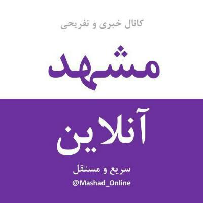 کانال مشهد آنلاین