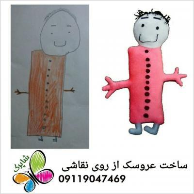 کانال ساخت عروسک