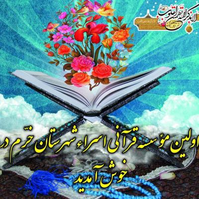 کانال موسسه قرآنی اسراء