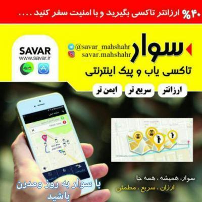 کانال تاکسی اینترنتی سوار