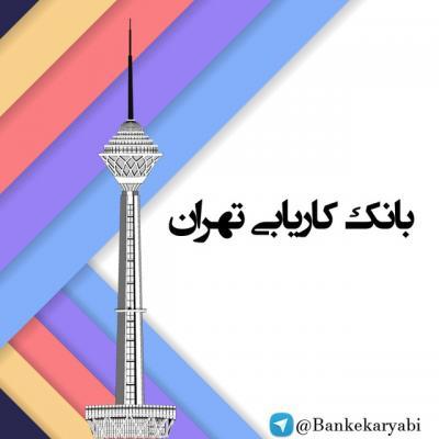 کانال بانک کاریابی تهران