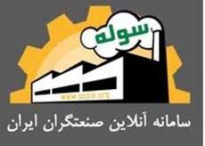 کانال صنعتگران ایران