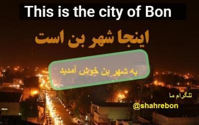 کانال شهر بن -بهبهان