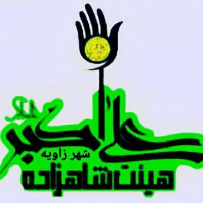 کانال هیئت شاهزاد علی اکبر