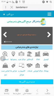 کانال آگهی شهر بندرعباس