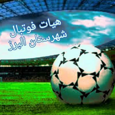 کانال هیات فوتبال البرز