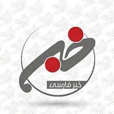 کانال خبرایران