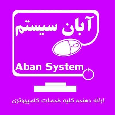 کانال خدمات کامپیوتر آبان