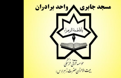 کانال موسسه دوره های قرآنی
