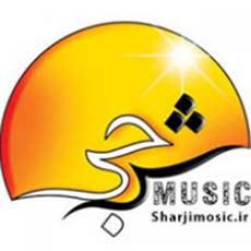 کانال شرجی موزیک