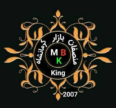 کانال منصفان بازار کرمانشاه