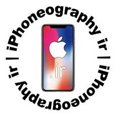کانال iPhoneographyIR
