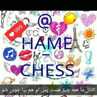 کانال Hame_chess