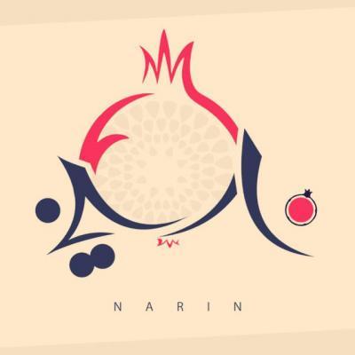 کانال نارین شاپ