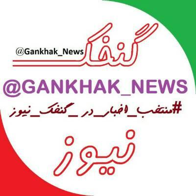 کانال خبری گنخک نیوز