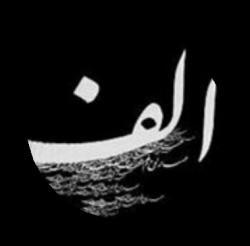 کانال الف_سین
