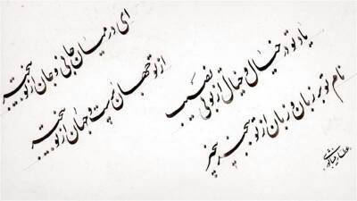 کانال احیای تفکر اسلامی