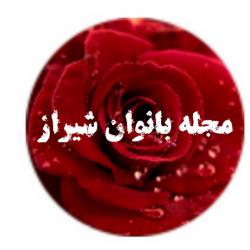 کانال مجله بانوان شیراز
