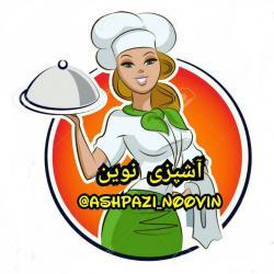 کانال آشپزی نوین