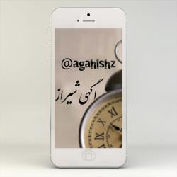 کانال اگهی های شیراز