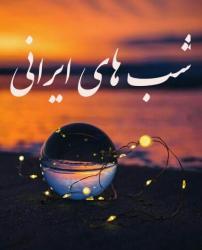 کانال شب های ایرانی