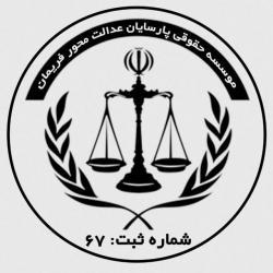 کانال موسسه حقوقی پارسایان