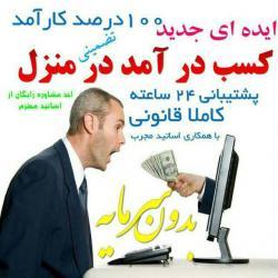 کانال درآمد میلیونی