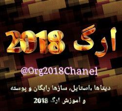 کانال ارگ ۲۰۱۸