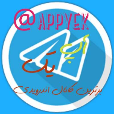 کانال Appyek