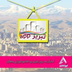 کانال تبریز app
