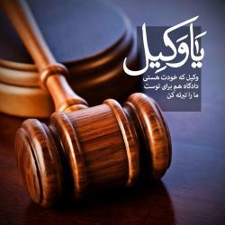 کانال وکیل آفلاین