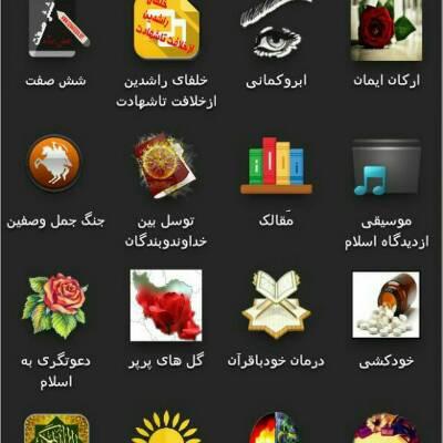 کانال کتابخانه اسلامی