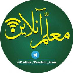 کانال معلم انلاین