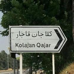 کانال روستای کلاجان قاجار