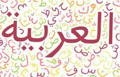 کانال آموزش قواعد زبان عربی