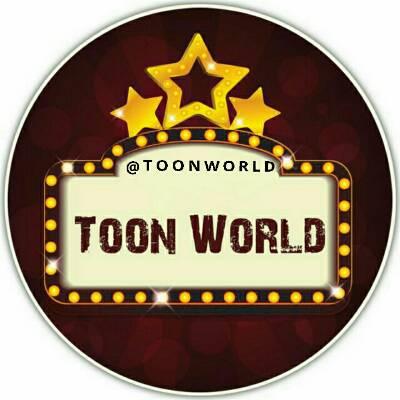 کانال انیمیشن Toon world