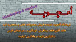 کانال فروش اجناس میشاپ