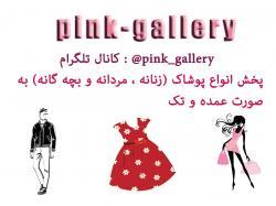 کانال پوشاک pinkgallery